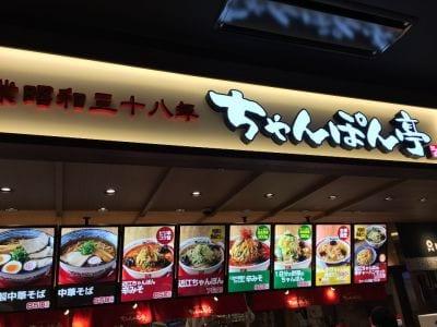 ちゃんぽん亭総本家 イオンモール徳島店の口コミ