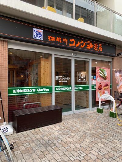 コメダ珈琲店 阪急石橋駅前店の口コミ