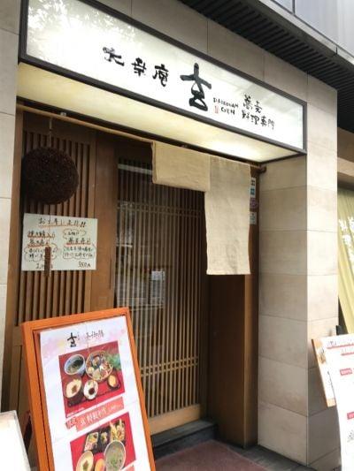 蕎麦料理専門店 大幸庵 玄