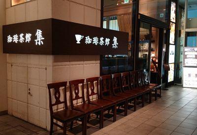 珈琲茶館 集有楽町イトシアプラザ店