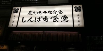 しんぱち食堂 西武新宿店の口コミ