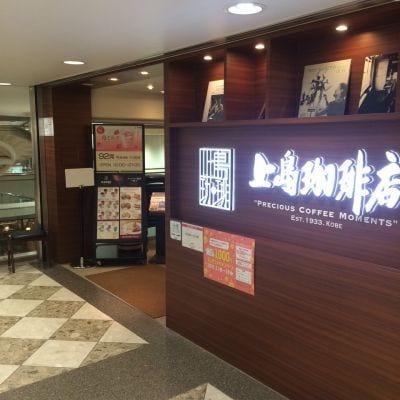 上島珈琲店 阪急三番街店