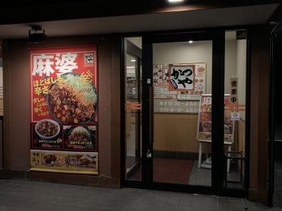 かつや 松山久米店