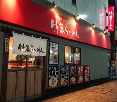 竹麓らーめん 中野店