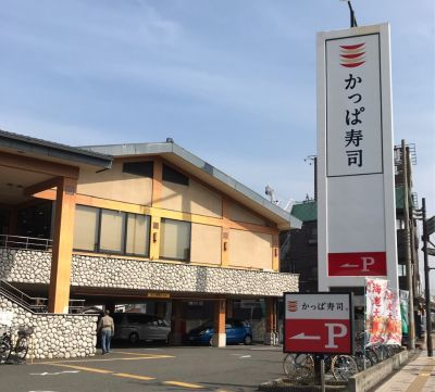 かっぱ寿司  堺向陵店