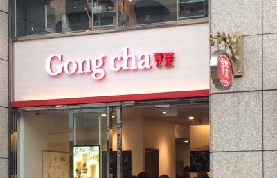 Gong cha(ゴンチャ)  梅田茶屋町店