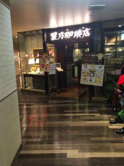 星乃珈琲店 阪急三番街店