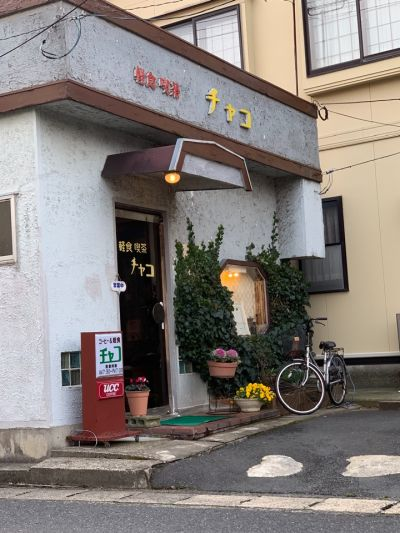 軽食喫茶 チャコ