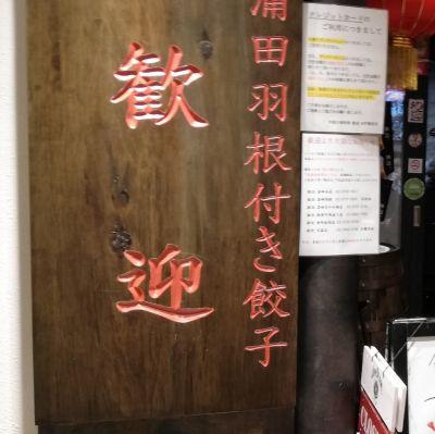 歓迎 田町駅前店