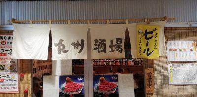 九州酒場 田町店