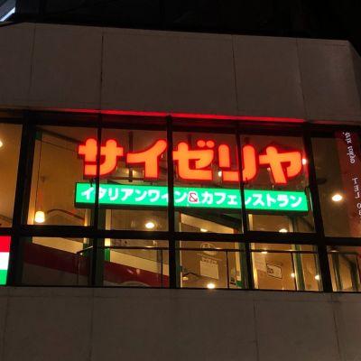 サイゼリヤ 池袋西口店