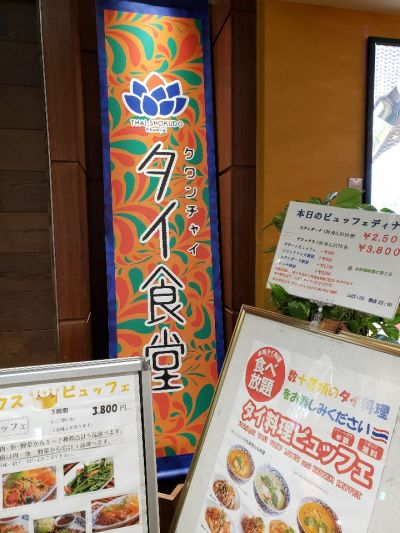 クワンチャイタイ食堂