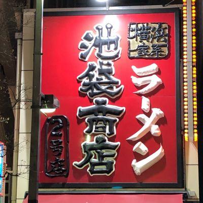 横浜家系ラーメン 池袋商店 2号店