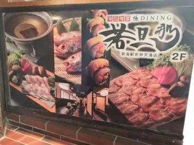 旬魚旬菜 極DINING 若旦那 新潟駅前弁天通り店