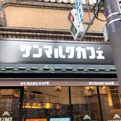 サンマルクカフェ 大阪北浜店