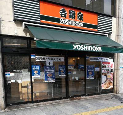 吉野家 小川町店