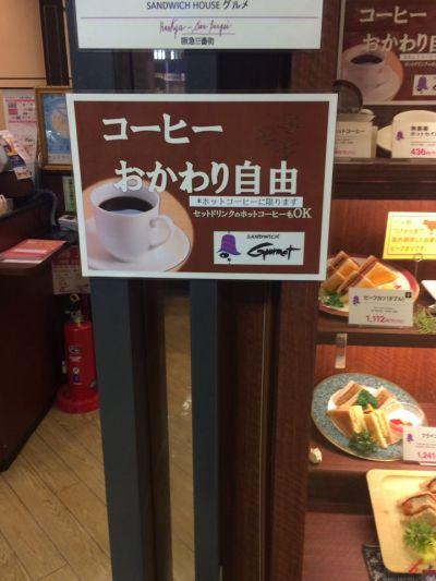 サンドイッチハウス グルメ 阪急三番街店