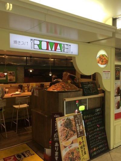 ローマ軒 阪急三番街店