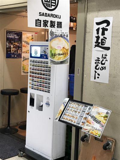 鯖6製麺所 大阪駅前第2ビル店