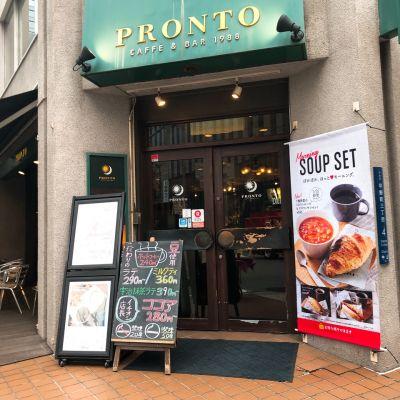 プロント 平野町店