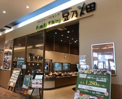 ファミリーバイキング 豆乃畑 稲沢店