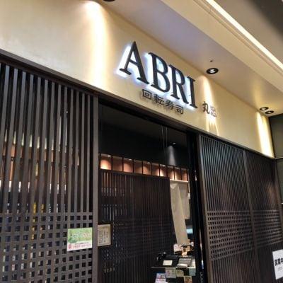 回転寿司 ABRI リーフウォーク稲沢店