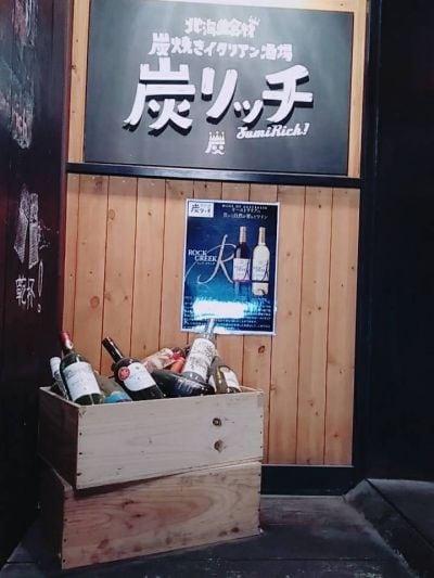 炭焼きイタリアン酒場 炭リッチ 馬込店