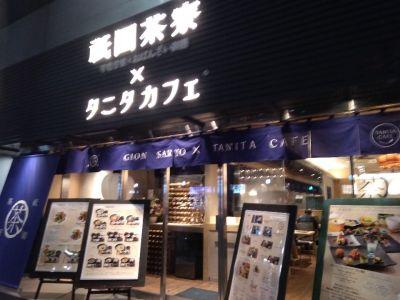 祇園茶寮×タニタカフェ 名古屋駅店