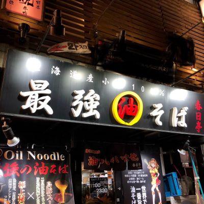 油そば 春日亭 東池袋店