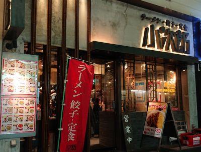 ラーメン餃子 小次郎 両国店の口コミ