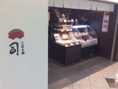 ごはん処 司 阪急三番街店
