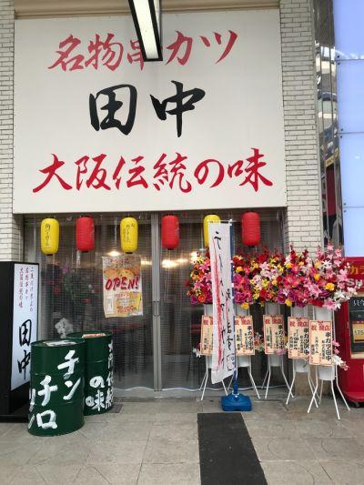 串カツ田中 松山大街道店