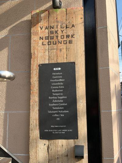 VANILLA SKY NEWYORK LOUNGE