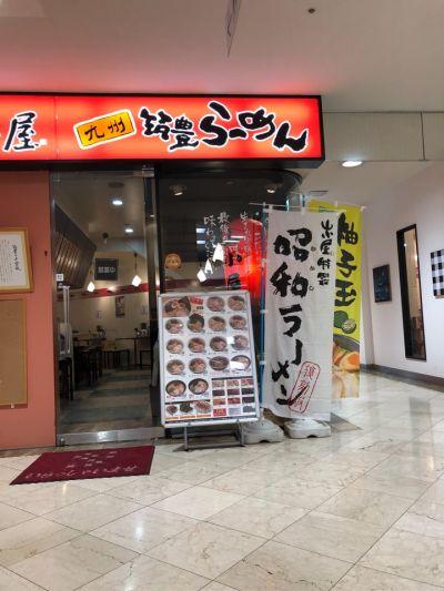 山小屋  フジグラン松山店