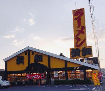ラーメン 横綱 堺店