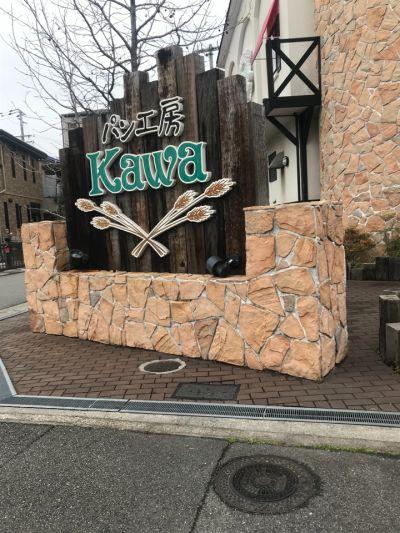 パン工房 Kawa なかもず店