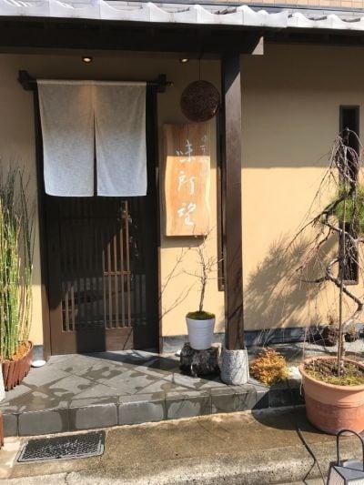日本料理 味所望