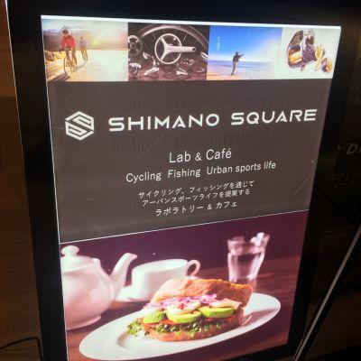 SHIMANO SQUARE (シマノスクエア)