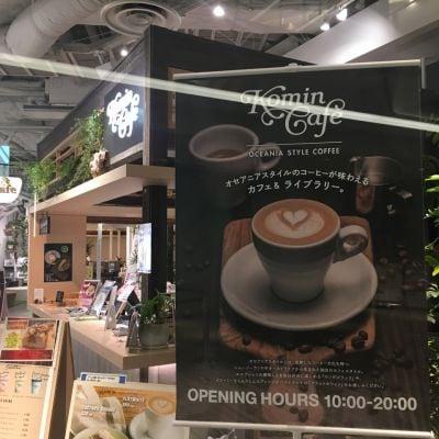 コミンカフェ (Komin Cafe)