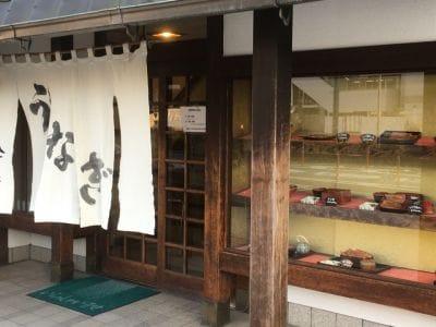 うなぎ 八百徳駅南店