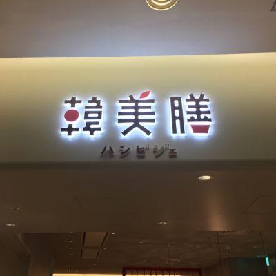 韓美膳 グランフロント大阪店 (はんびじぇ)