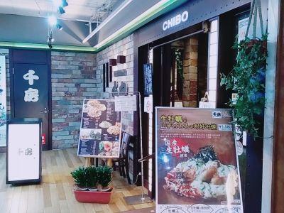 千房 有楽町ビックカメラ支店(ちぼう)