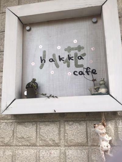 ハ花(hakka cafe)