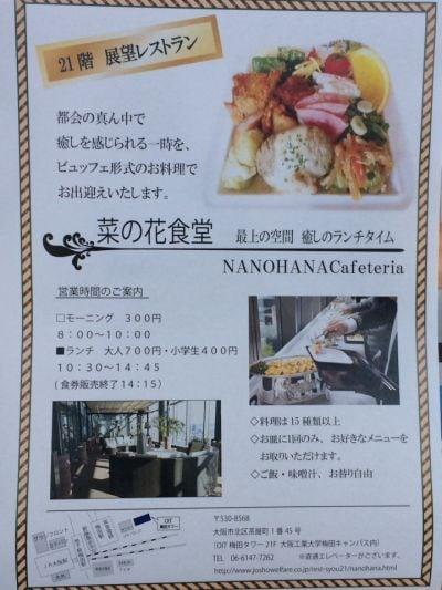 菜の花食堂
