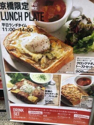 俺のBakery & Cafe 京橋中央通