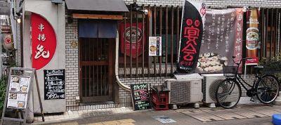 串揚 山㐂 浜松町店
