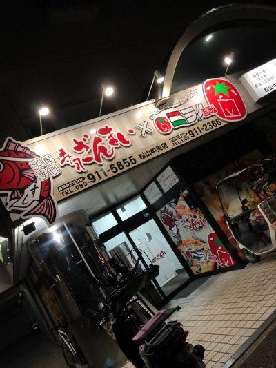 寿司ざんまい 松山中央店
