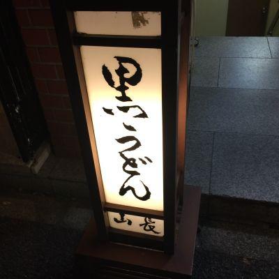 黒うどん  山長  原宿店