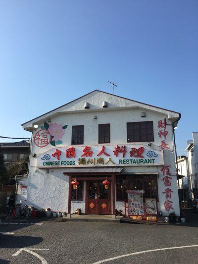 揚州商人 第二産業道路南中野店