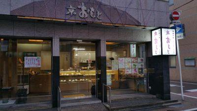 和菓子 京おもと
